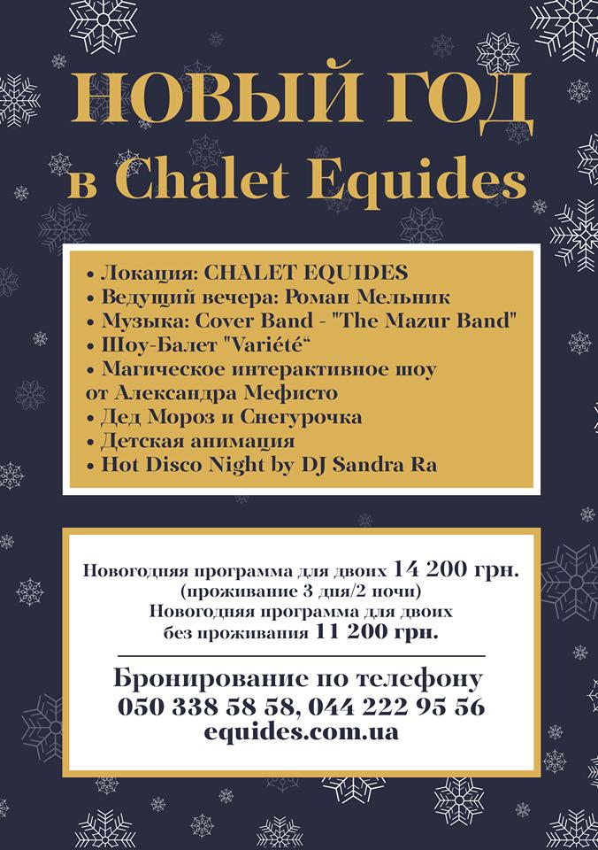 Новый год 2019 в новом концертном зале «Chalet Equides».