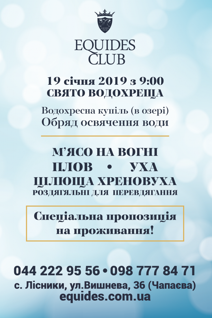 Свято Водохреща у «Equides Club»
