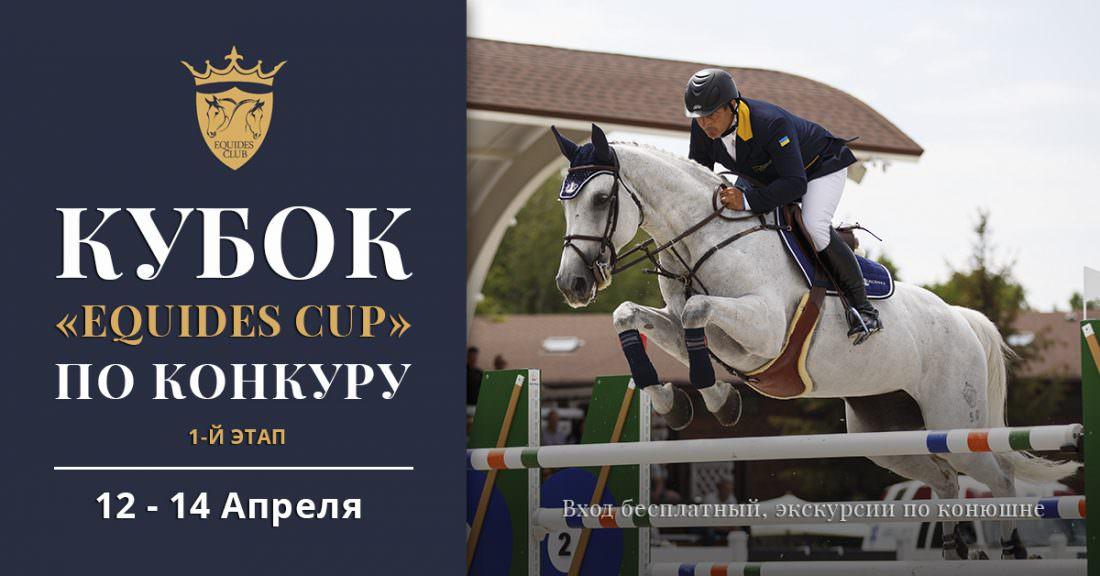 КУБОК ПО КОНКУРУ «EQUIDES CUP»