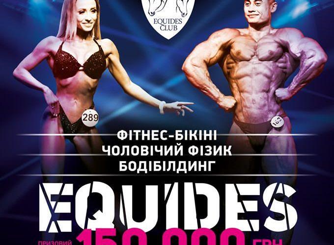Турнир осененного сезона бодибилдингу «Equides Sport Festival»