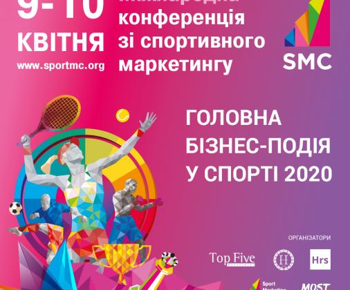 Sport Marketing Conference