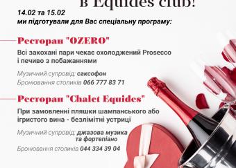 День всех влюбленных в Equides club